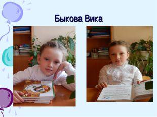 Быкова Вика