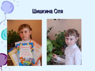 Шишкина Оля