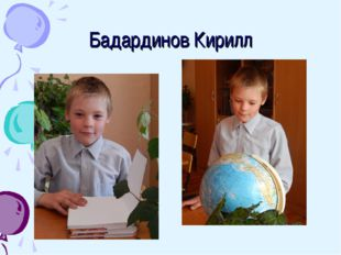 Бадардинов Кирилл