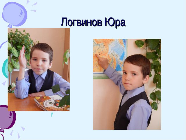 Логвинов Юра