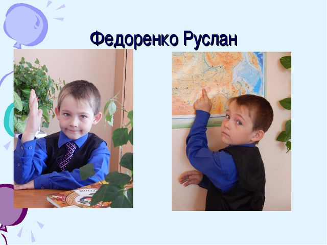 Федоренко Руслан