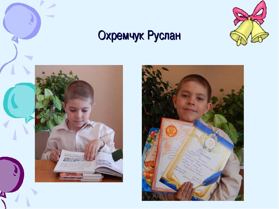 Охремчук Руслан