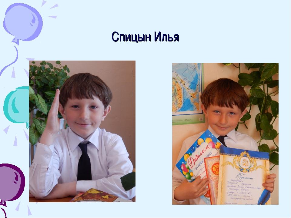 Спицын Илья