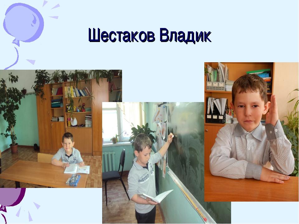 Шестаков Владик