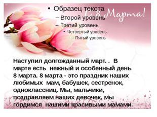 Наступил долгожданный март. . В марте есть нежный и особенный день 8 марта.
