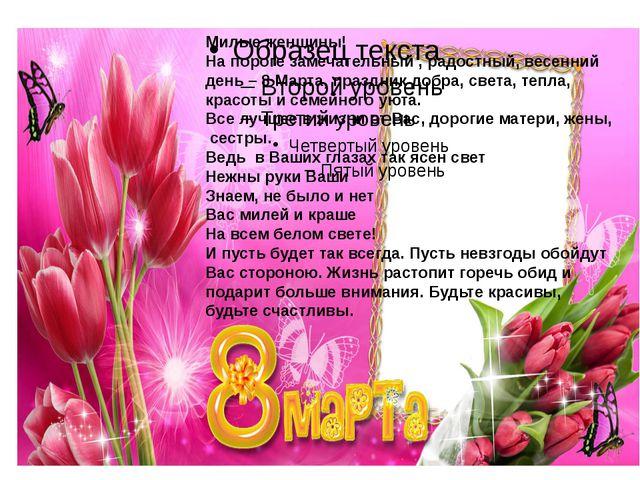 Милые женщины! На пороге замечательный , радостный, весенний день – 8 Марта,...