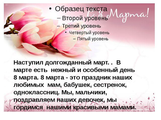 Наступил долгожданный март. . В марте есть нежный и особенный день 8 марта....