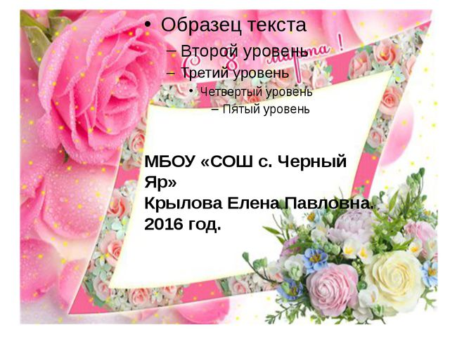 МБОУ «СОШ с. Черный Яр» Крылова Елена Павловна. 2016 год.