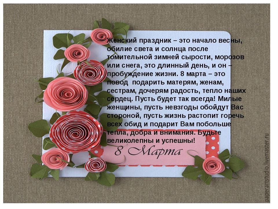 Женский праздник – это начало весны, обилие света и солнца после томительной...