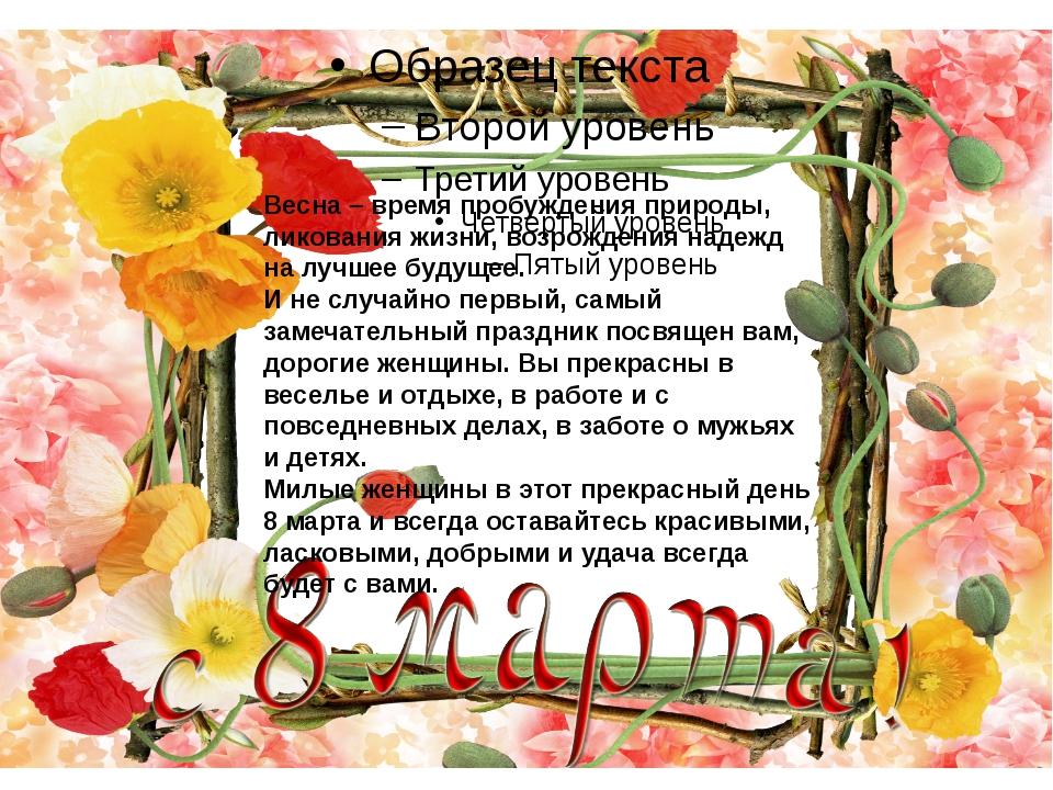 Весна – время пробуждения природы, ликования жизни, возрождения надежд на лу...