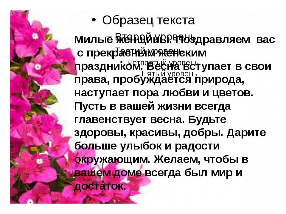 Милые женщины. Поздравляем вас с прекрасным женским праздником. Весна вступа...