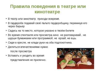 Правила поведения в театре или кинотеатре В театр или кинотеатр приходи вовре