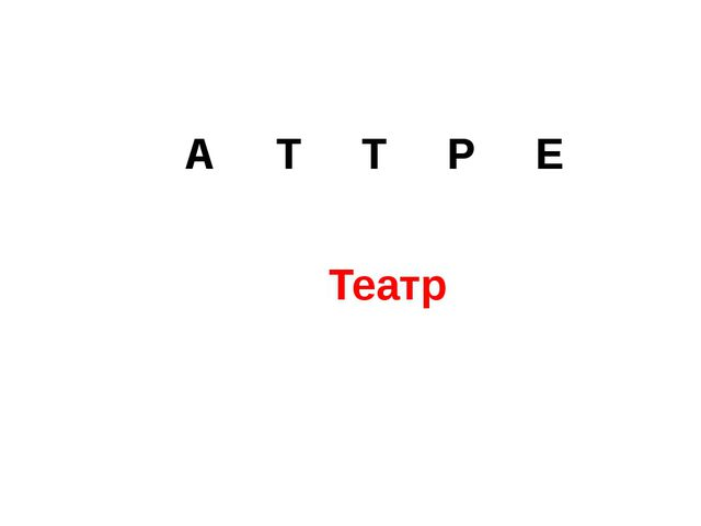А Т Т Р Е Театр