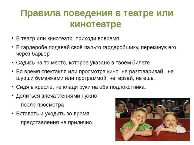 Правила поведения в театре или кинотеатре В театр или кинотеатр приходи вовре...