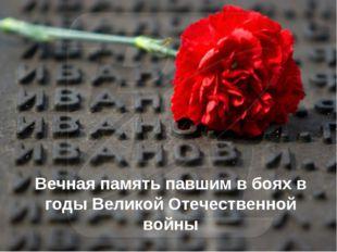 Вечная память павшим в боях в годы Великой Отечественной войны