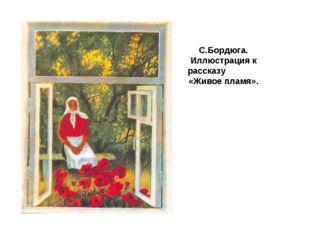 С.Бордюга. Иллюстрация к рассказу «Живое пламя».