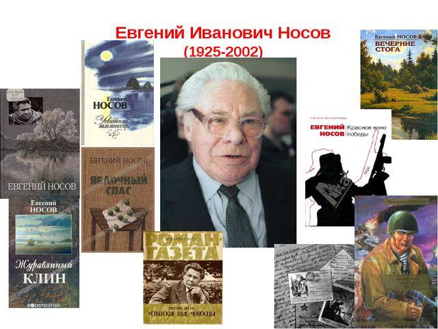 Евгений Иванович Носов (1925-2002)