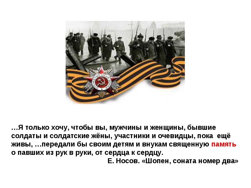 …Я только хочу, чтобы вы, мужчины и женщины, бывшие солдаты и солдатские жёны...