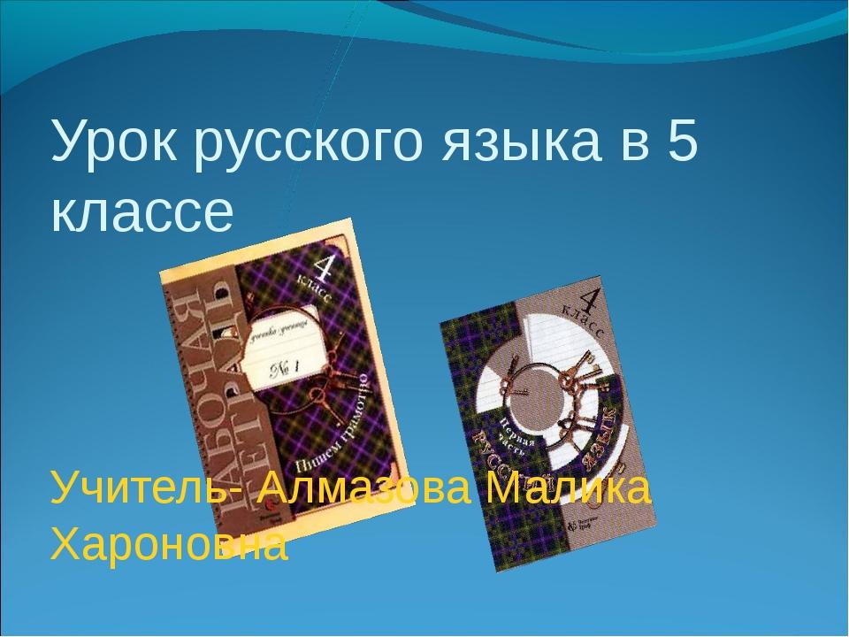 Урок русского языка в 5 классе Учитель- Алмазова Малика Хароновна