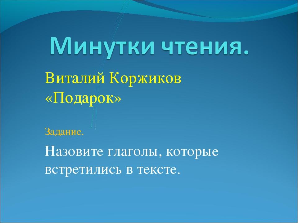 Виталий Коржиков «Подарок» Задание. Назовите глаголы, которые встретились в т...