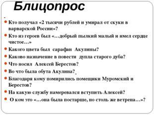 Блицопрос Кто получал «2 тысячи рублей и умирал от скуки в варварской России»