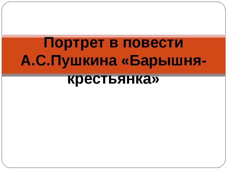 Портрет в повести А.С.Пушкина «Барышня-крестьянка»