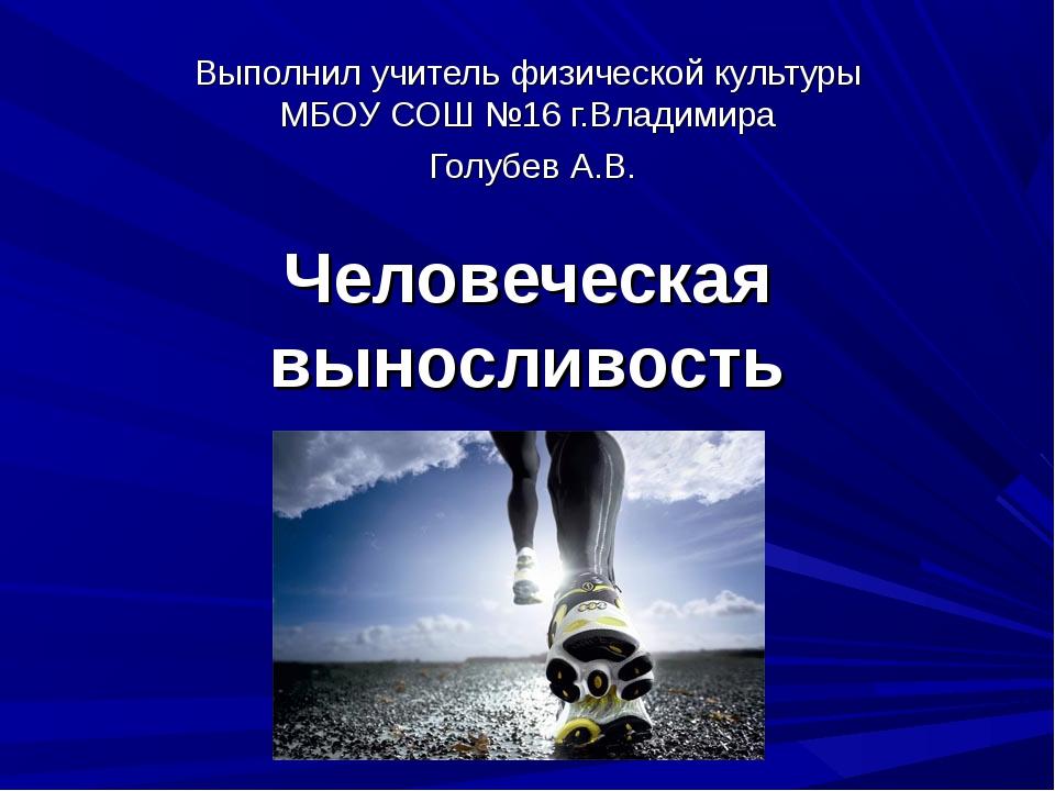 Человеческая выносливость Выполнил учитель физической культуры МБОУ СОШ №16 г...