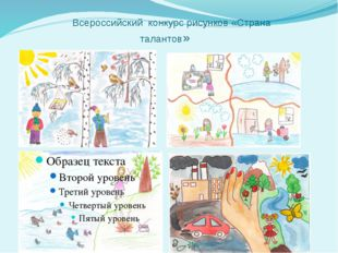 Всероссийский конкурс рисунков «Страна талантов»