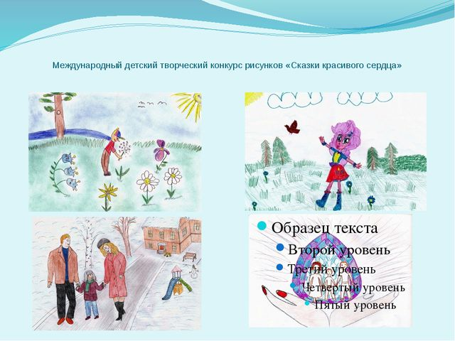 Международный детский творческий конкурс рисунков «Сказки красивого сердца»