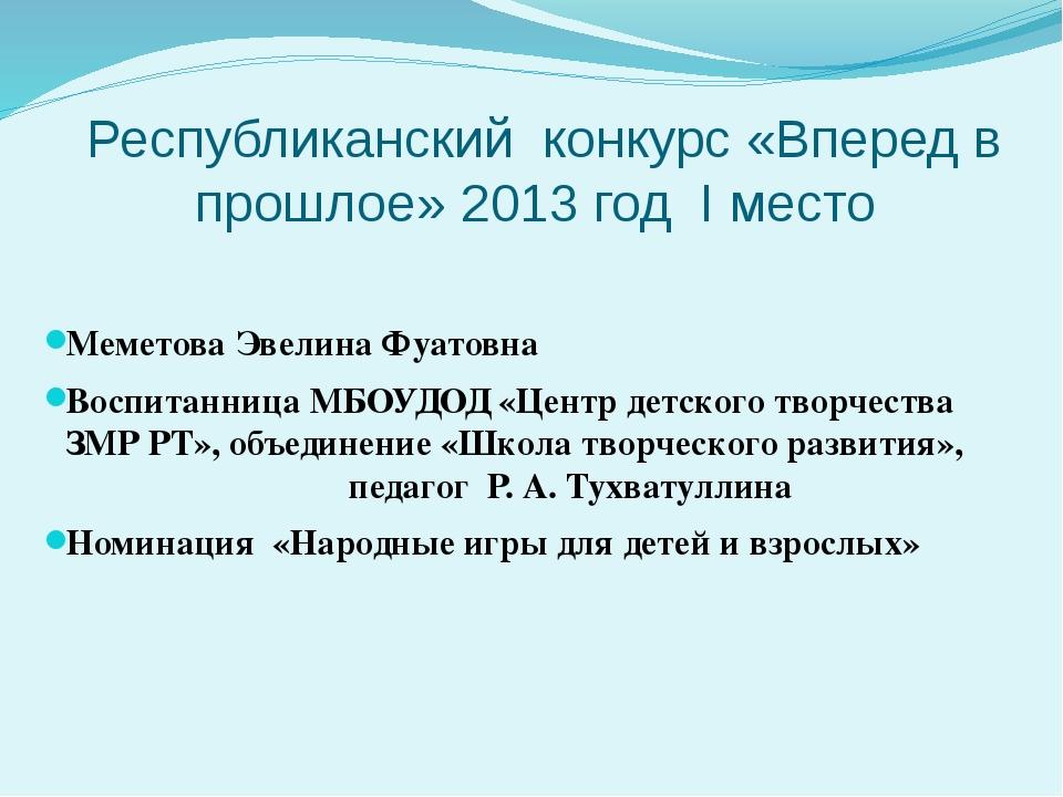 Республиканский конкурс «Вперед в прошлое» 2013 год I место Меметова Эвелина...