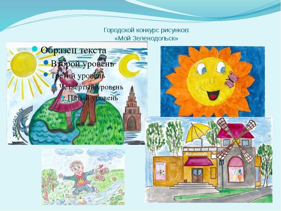 Городской конкурс рисунков: «Мой Зеленодольск»