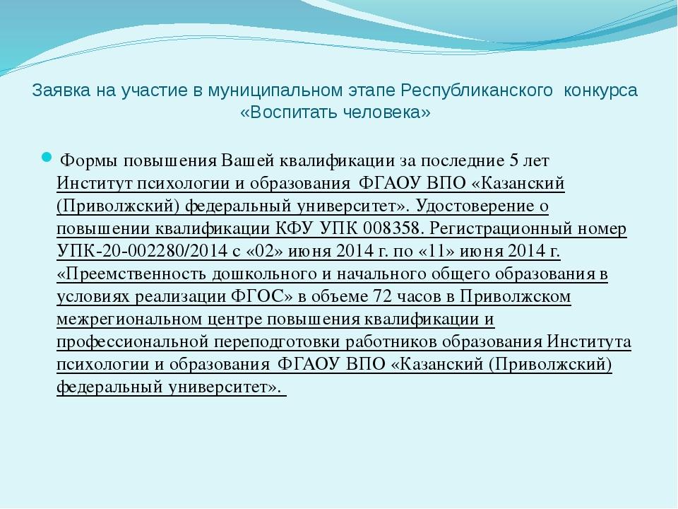 Заявка на участие в муниципальном этапе Республиканского конкурса «Воспитать...