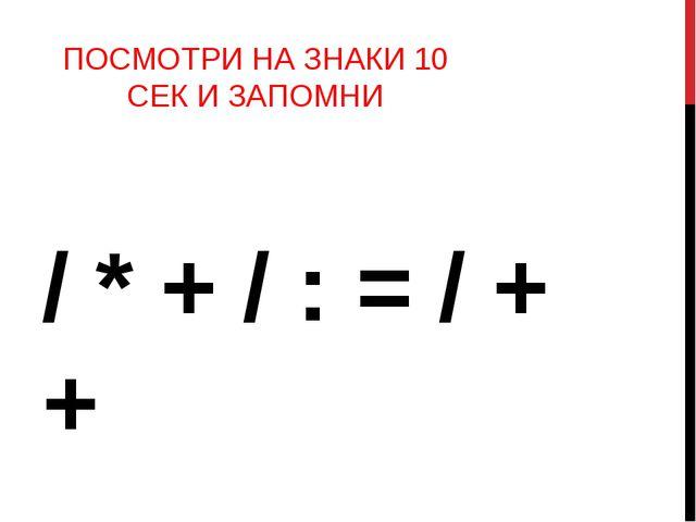ПОСМОТРИ НА ЗНАКИ 10 СЕК И ЗАПОМНИ / * + / : = / + +