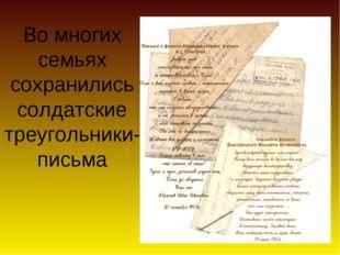 Во многих семьях сохранились солдатские треугольники-письма