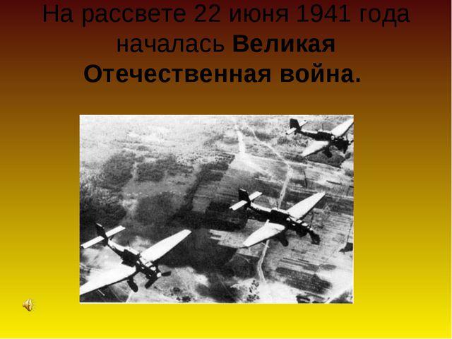 На рассвете 22 июня 1941 года началась Великая Отечественная война.