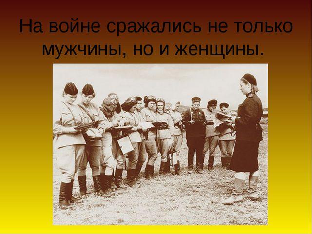 На войне сражались не только мужчины, но и женщины.
