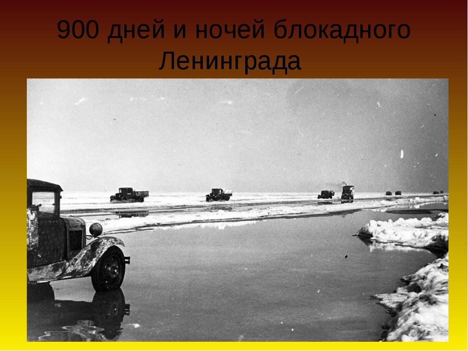 900 дней и ночей блокадного Ленинграда