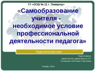 ГУ «ОСШ № 11 г. Темиртау»» «Самообразование учителя - необходимое условие про