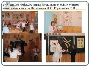 Учитель английского языка Мнацаканян Н.В. и учителя начальных классов Василье