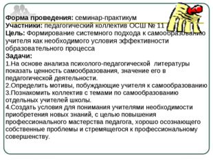Форма проведения: семинар-практикум Участники: педагогический коллектив ОСШ №