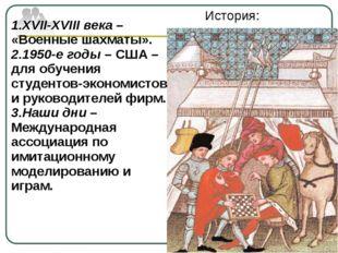 История: XVII-XVIII века – «Военные шахматы». 1950-е годы – США – для обучени
