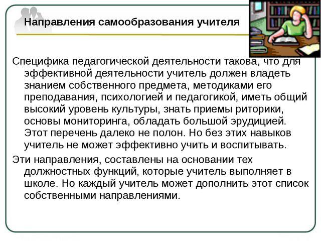 Направления самообразования учителя Специфика педагогической деятельности та...