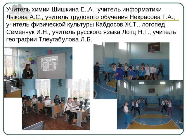 Учитель химии Шишкина Е..А., учитель информатики Лыкова А.С., учитель трудово...