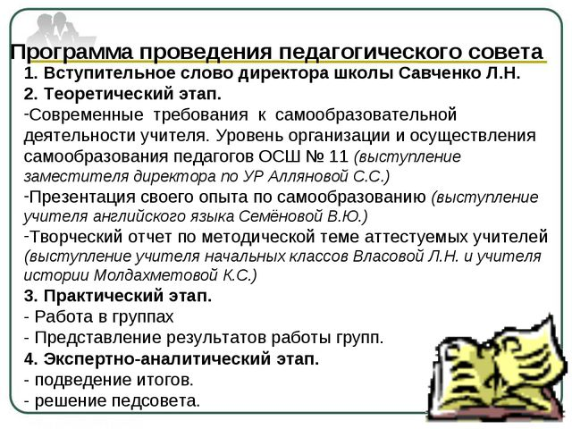 Программа проведения педагогического совета 1. Вступительное слово директора...