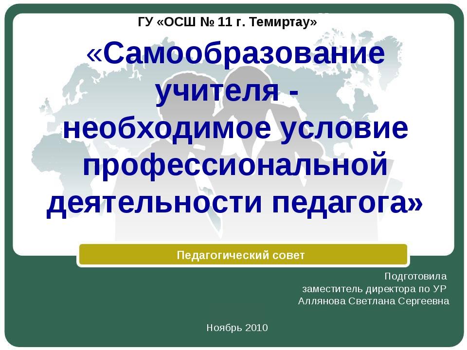 ГУ «ОСШ № 11 г. Темиртау»» «Самообразование учителя - необходимое условие про...