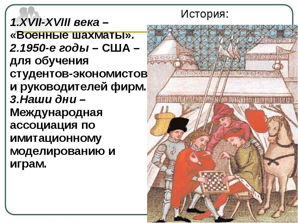 История: XVII-XVIII века – «Военные шахматы». 1950-е годы – США – для обучени...