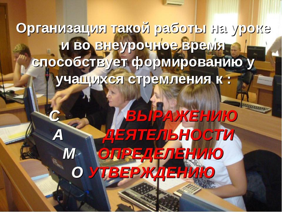 Организация такой работы на уроке и во внеурочное время способствует формиров...