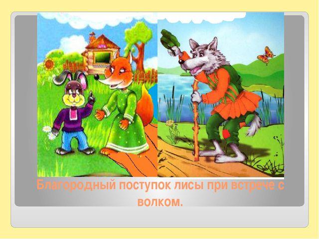 Благородный поступок лисы при встрече с волком.