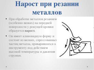 Нарост при резании металлов При обработке металлов резанием (особенно вязких)