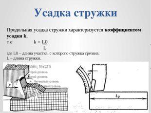Усадка стружки Продольная усадка стружки характеризуется коэффициентом усадки
